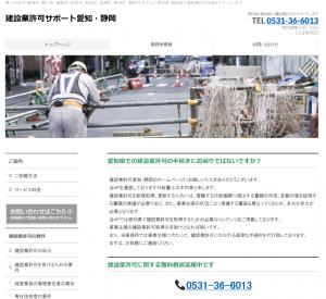 建設業許可サポート愛知・静岡